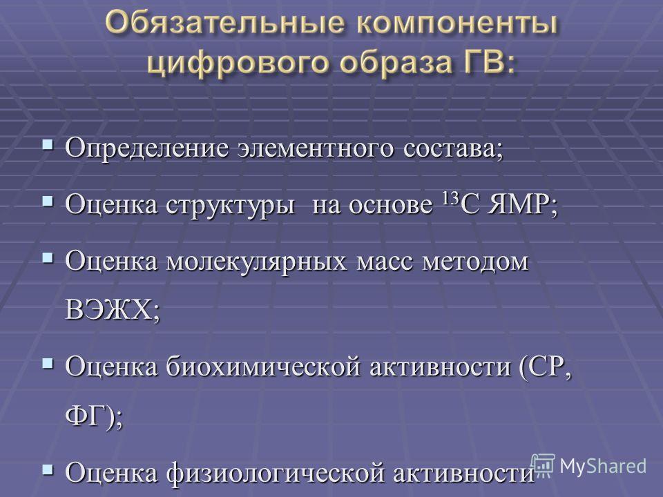 Определение элементного состава; Определение элементного состава; Оценка структуры на основе 13 С ЯМР; Оценка структуры на основе 13 С ЯМР; Оценка молекулярных масс методом ВЭЖХ; Оценка молекулярных масс методом ВЭЖХ; Оценка биохимической активности