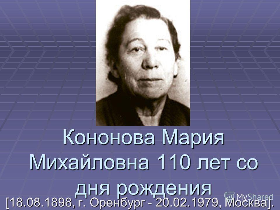Кононова Мария Михайловна 110 лет со дня рождения [18.08.1898, г. Оренбург - 20.02.1979, Москва].