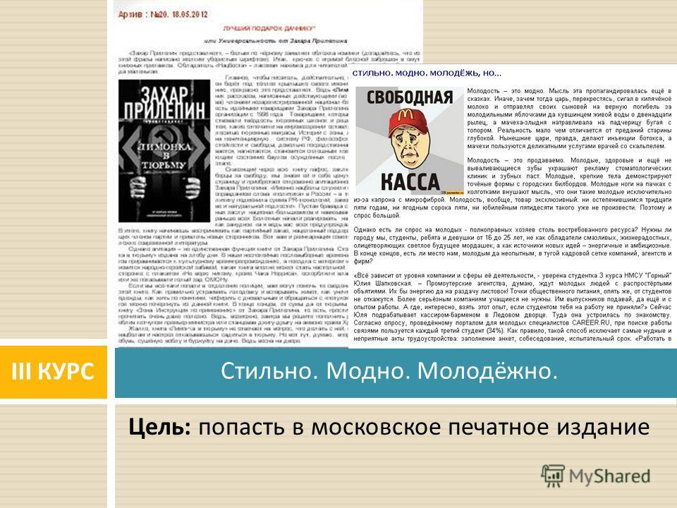 Цель : попасть в московское печатное издание Стильно. Модно. Молодёжно. III КУРС
