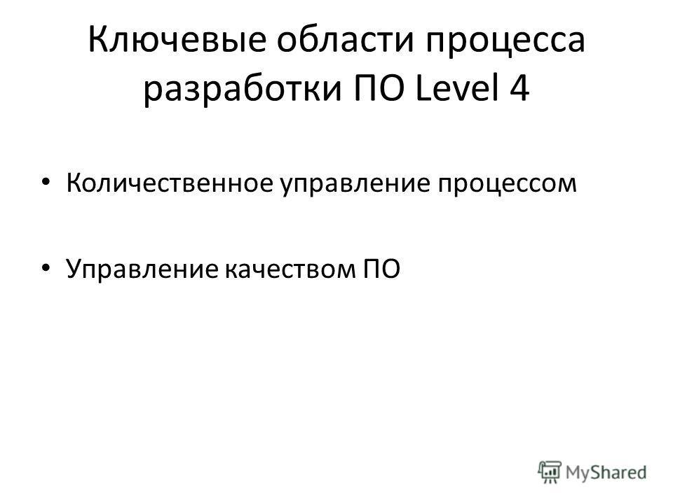 Ключевые области процесса разработки ПО Level 4 Количественное управление процессом Управление качеством ПО