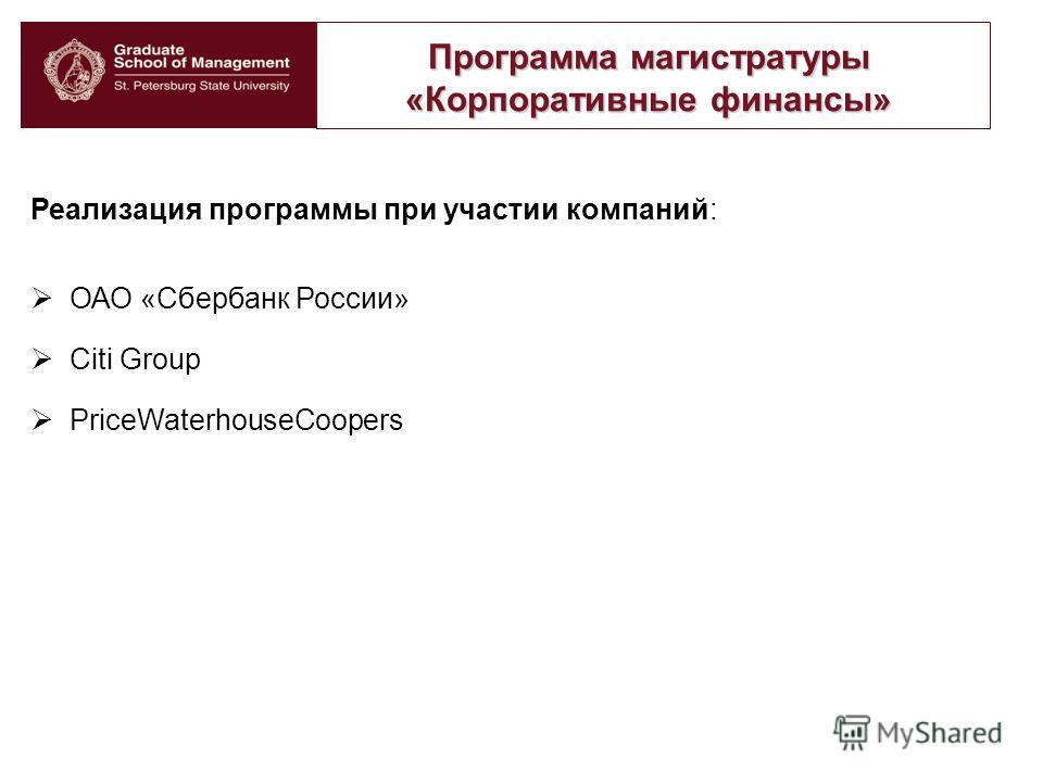 Программа магистратуры «Корпоративные финансы» Реализация программы при участии компаний: ОАО «Сбербанк России» Citi Group PriceWaterhouseCoopers