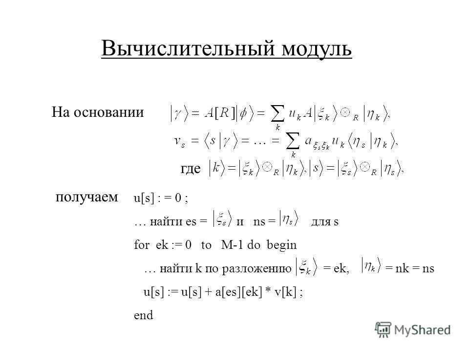 Вычислительный модуль На основании где получаем u[s] : = 0 ; … найти es = и ns = для s for ek := 0 to M-1 do begin … найти k по разложению = ek, = nk = ns u[s] := u[s] + a[es][ek] * v[k] ; end