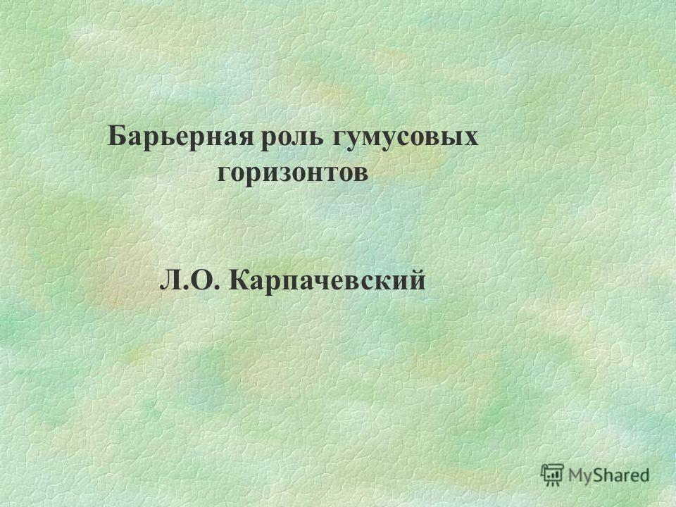 Барьерная роль гумусовых горизонтов Л.О. Карпачевский