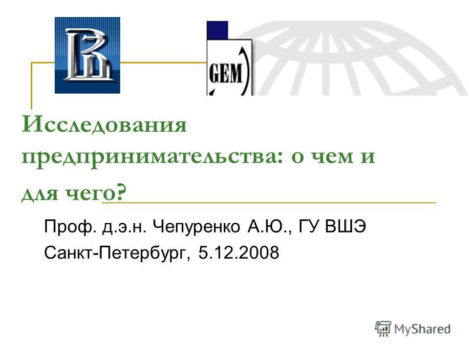 Исследования предпринимательства: о чем и для чего? Проф. д.э.н. Чепуренко А.Ю., ГУ ВШЭ Санкт-Петербург, 5.12.2008