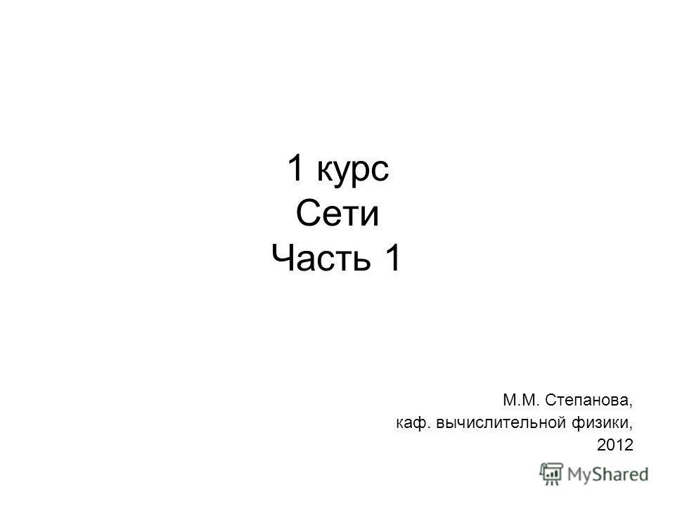 1 курс Сети Часть 1 М.М. Степанова, каф. вычислительной физики, 2012