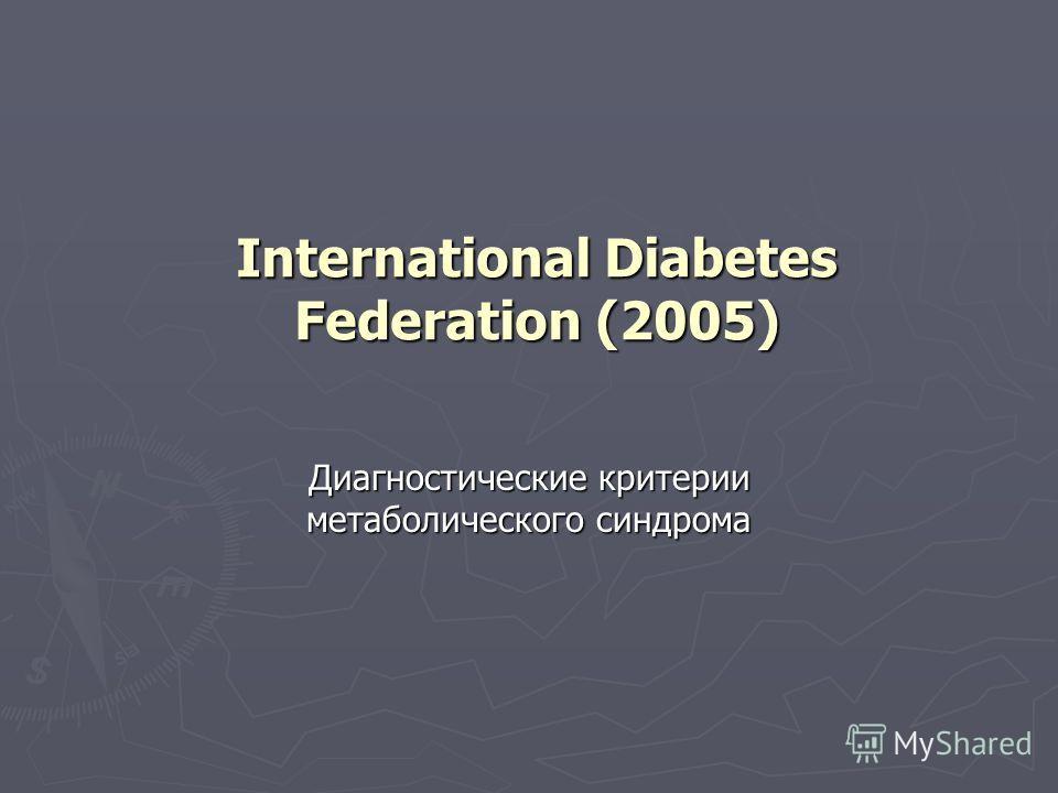 International Diabetes Federation (2005) Диагностические критерии метаболического синдрома