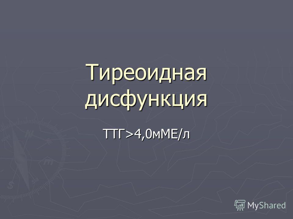 Тиреоидная дисфункция ТТГ>4,0мМЕ/л