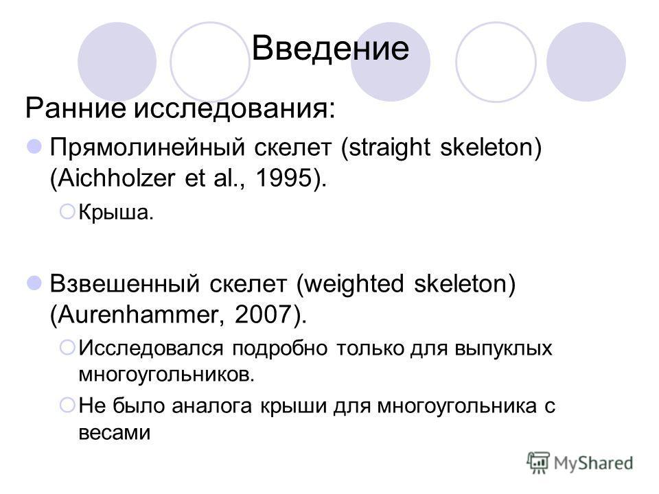 Презентация на тему Взвешенные скелеты для простых  2 Введение
