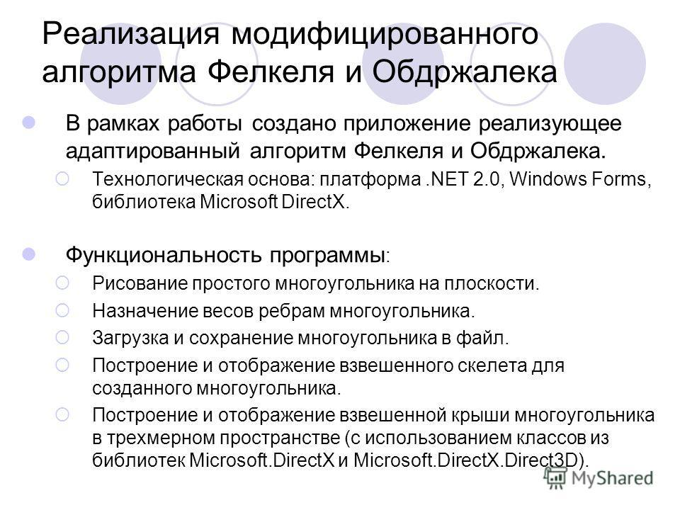 Реализация модифицированного алгоритма Фелкеля и Обдржалека В рамках работы создано приложение реализующее адаптированный алгоритм Фелкеля и Обдржалека. Технологическая основа: платформа.NET 2.0, Windows Forms, библиотека Microsoft DirectX. Функциона