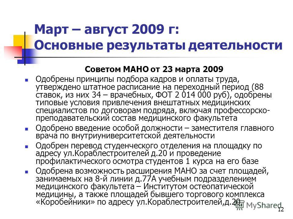 12 Март – август 2009 г: Основные результаты деятельности Советом МАНО от 23 марта 2009 Одобрены принципы подбора кадров и оплаты труда, утверждено штатное расписание на переходный период (88 ставок, из них 34 – врачебных, ФОТ 2 014 000 руб), одобрен