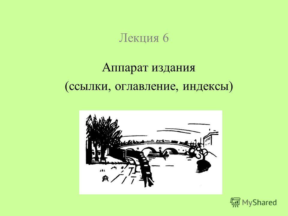 Лекция 6 Аппарат издания (ссылки, оглавление, индексы)