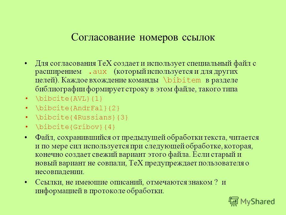 Согласование номеров ссылок Для согласования ТеХ создает и использует специальный файл с расширением.aux (который используется и для других целей). Каждое вхождение команды \bibitem в разделе библиографии формирует строку в этом файле, такого типа \b