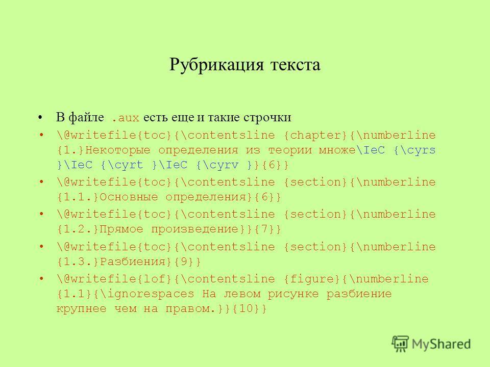 Рубрикация текста В файле.aux есть еще и такие строчки \@writefile{toc}{\contentsline {chapter}{\numberline {1.}Некоторые определения из теории множе\IeC {\cyrs }\IeC {\cyrt }\IeC {\cyrv }}{6}} \@writefile{toc}{\contentsline {section}{\numberline {1.