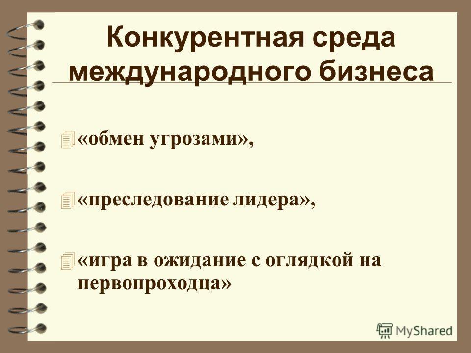 Конкурентная среда международного бизнеса 4 «обмен угрозами», 4 «преследование лидера», 4 «игра в ожидание с оглядкой на первопроходца»