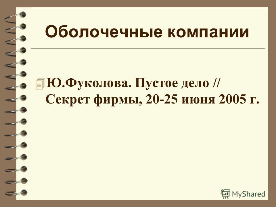Оболочечные компании 4 Ю.Фуколова. Пустое дело // Секрет фирмы, 20-25 июня 2005 г.