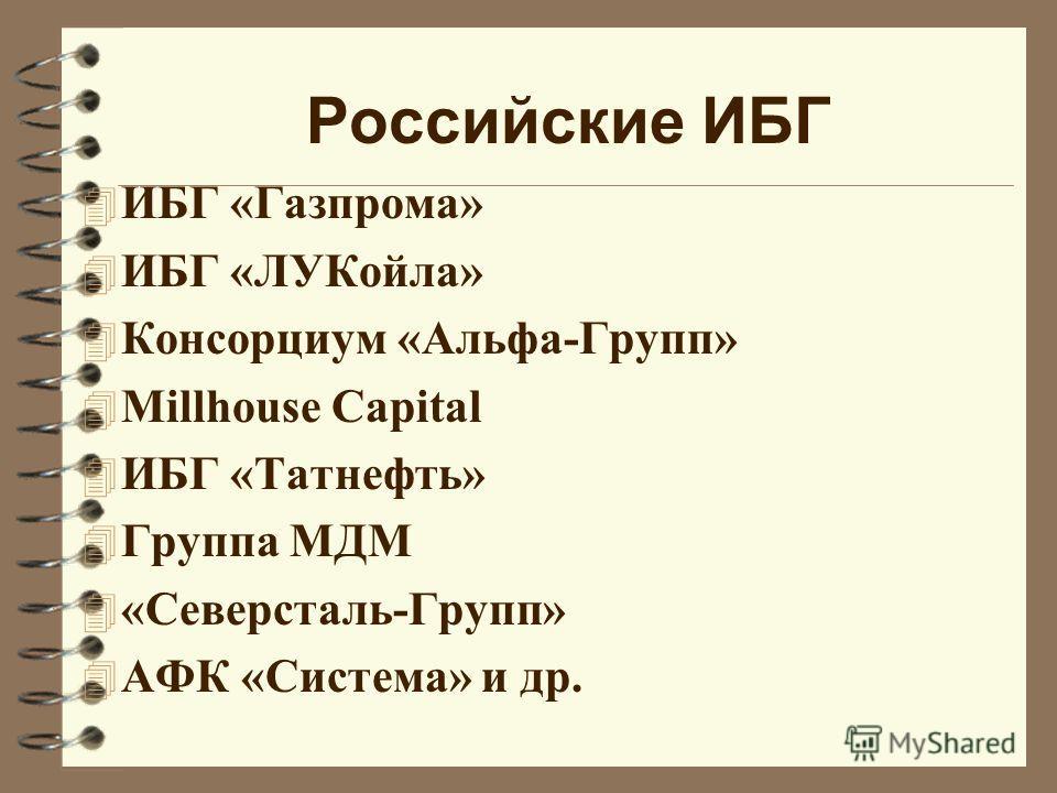 Российские ИБГ 4 ИБГ «Газпрома» 4 ИБГ «ЛУКойла» 4 Консорциум «Альфа-Групп» 4 Millhouse Capital 4 ИБГ «Татнефть» 4 Группа МДМ 4 «Северсталь-Групп» 4 АФК «Система» и др.