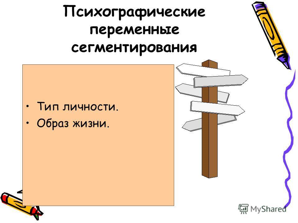 Психографические переменные сегментирования Тип личности. Образ жизни.
