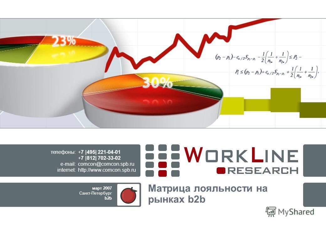 Матрица лояльности на рынках b2b +7 |495| 221-04-01 +7 |812| 702-33-02 comcon@comcon.spb.ru http://www.comcon.spb.ru телефоны: e-mail: internet: март 2007 Санкт-Петербург b2b