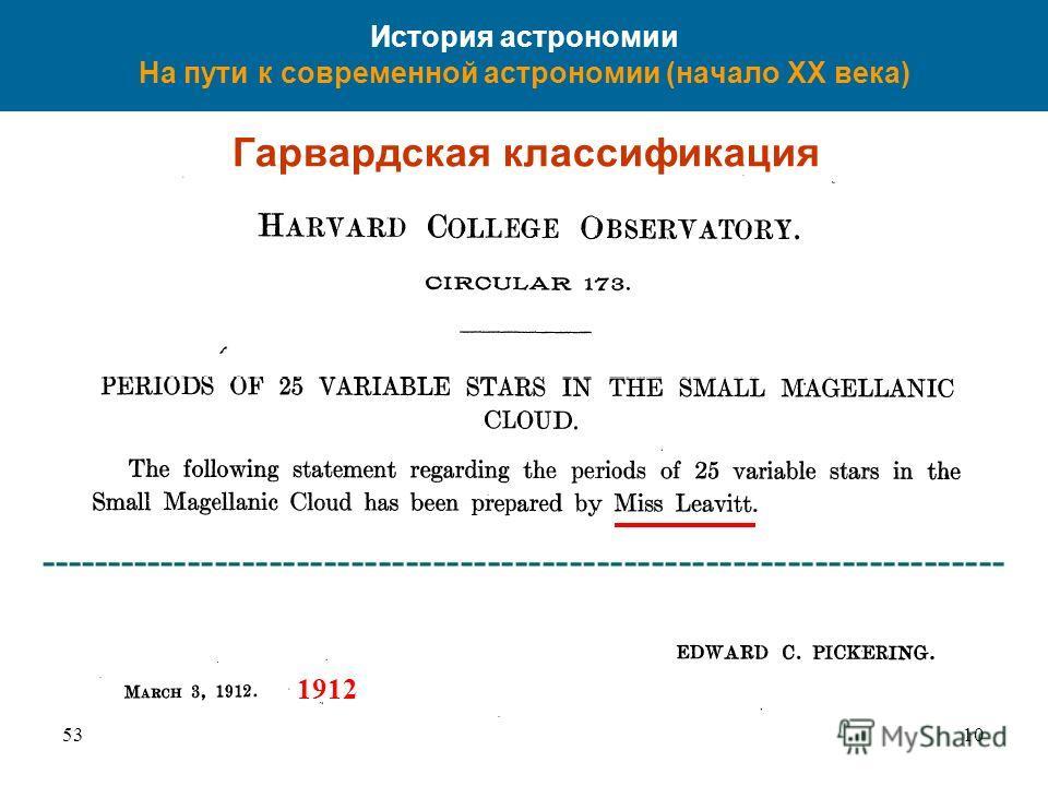 5310 История астрономии На пути к современной астрономии (начало XX века) Гарвардская классификация ----------------------------------------------------------------------- 1912