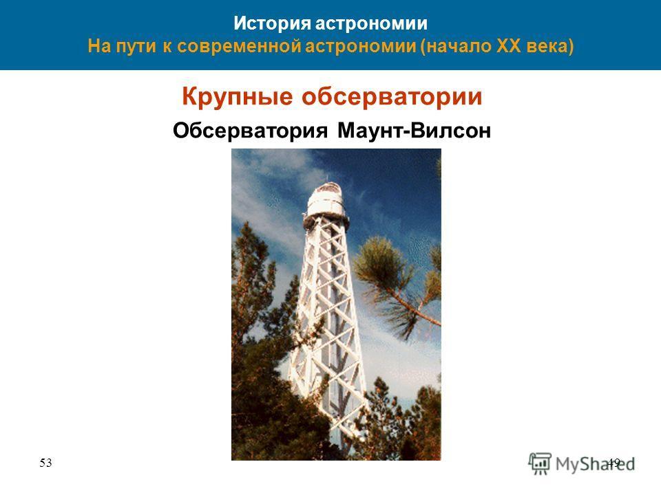 5349 История астрономии На пути к современной астрономии (начало XX века) Крупные обсерватории Обсерватория Маунт-Вилсон