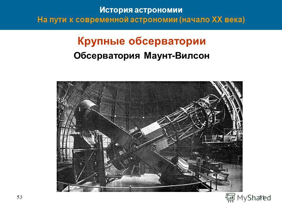 5351 История астрономии На пути к современной астрономии (начало XX века) Крупные обсерватории Обсерватория Маунт-Вилсон