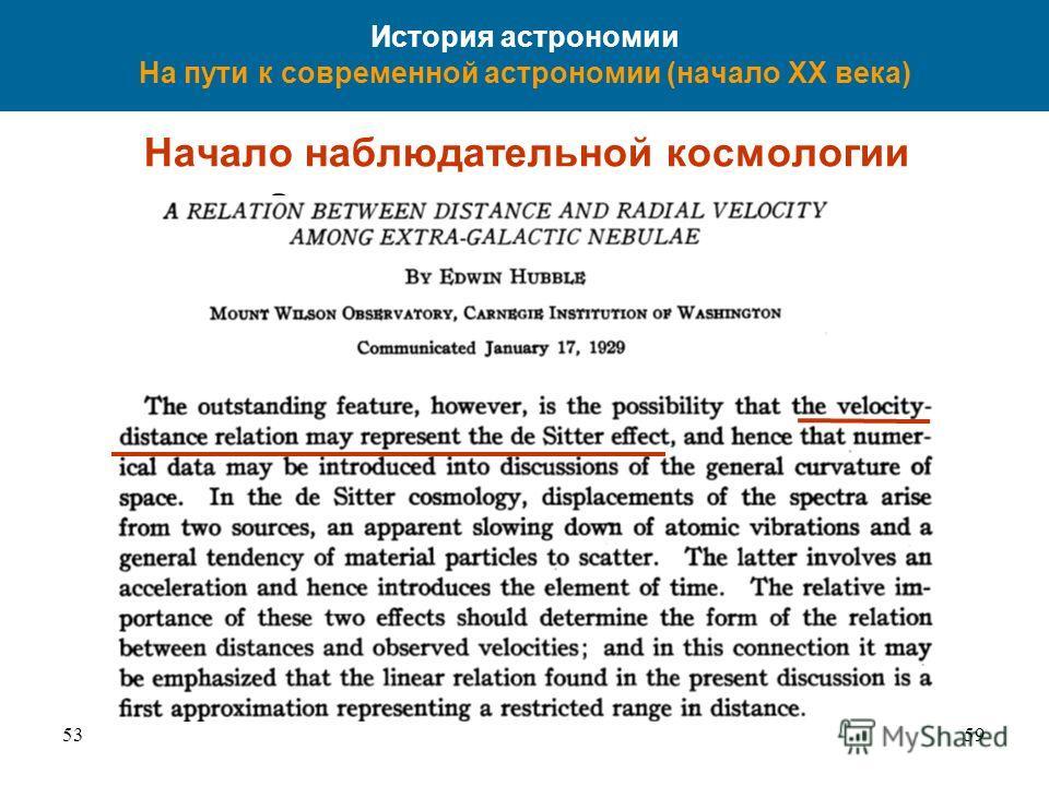 5359 История астрономии На пути к современной астрономии (начало XX века) Начало наблюдательной космологии Открытие красного смещения