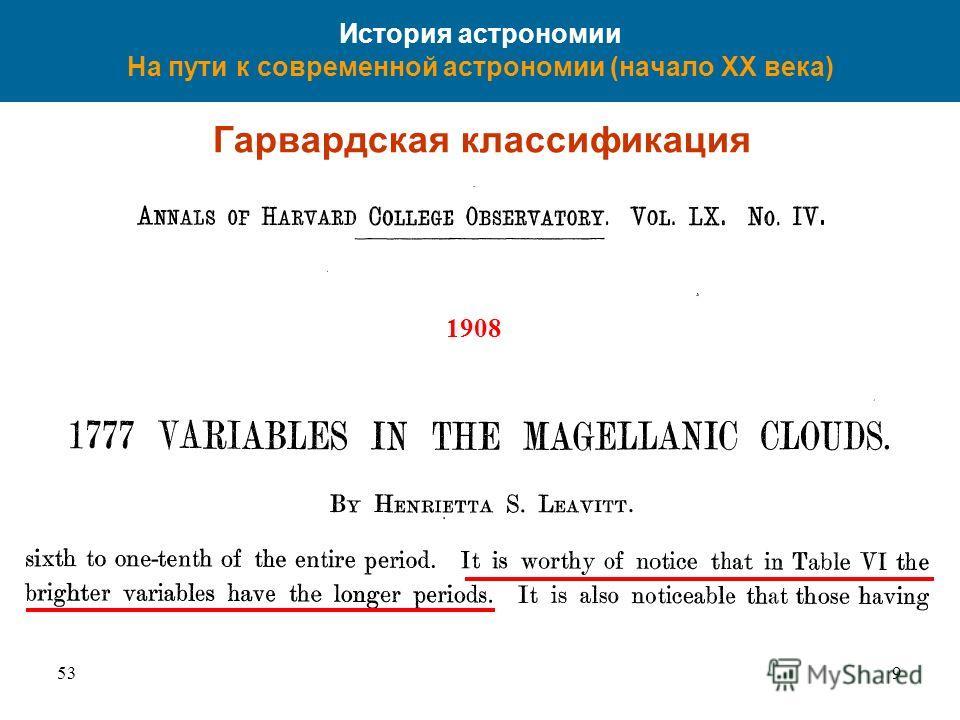 539 История астрономии На пути к современной астрономии (начало XX века) Гарвардская классификация 1908