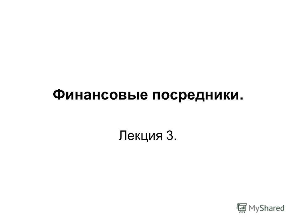 Финансовые посредники. Лекция 3.