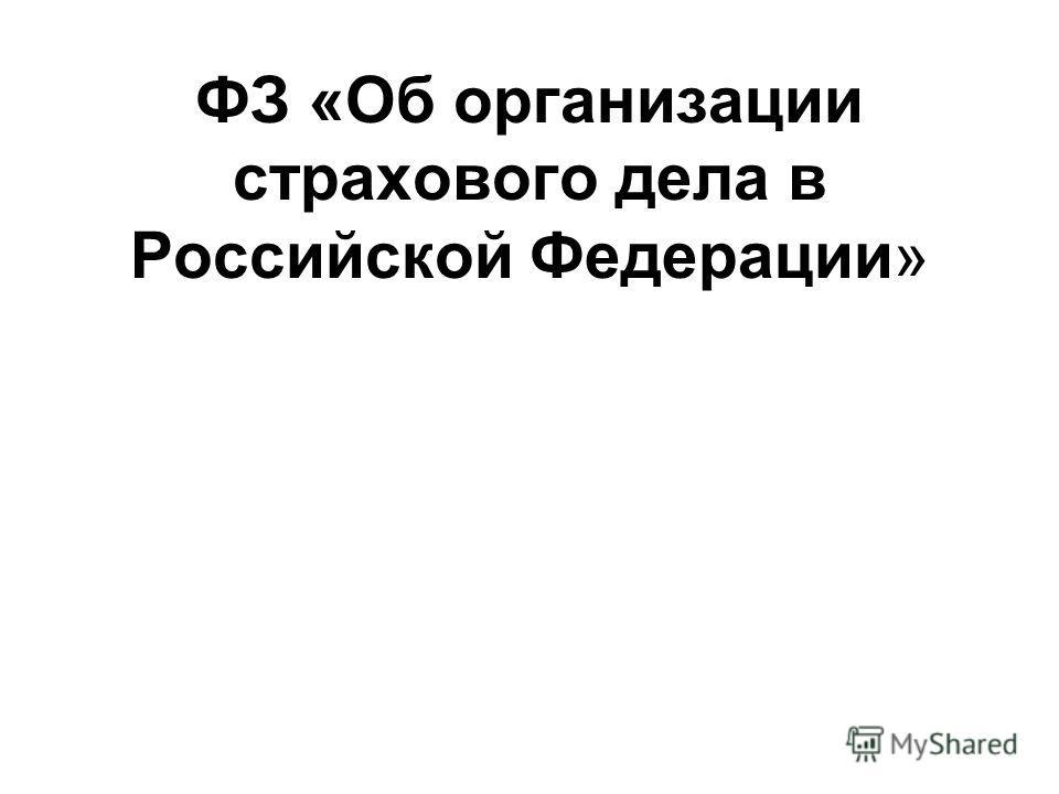 ФЗ «Об организации страхового дела в Российской Федерации»