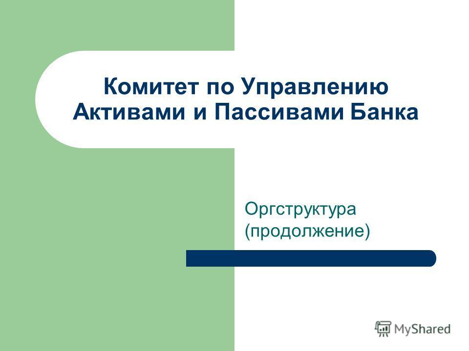 Комитет по Управлению Активами и Пассивами Банка Оргструктура (продолжение)