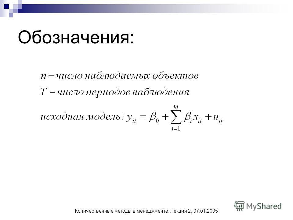 Количественные методы в менеджменте. Лекция 2, 07.01.2005 Обозначения: