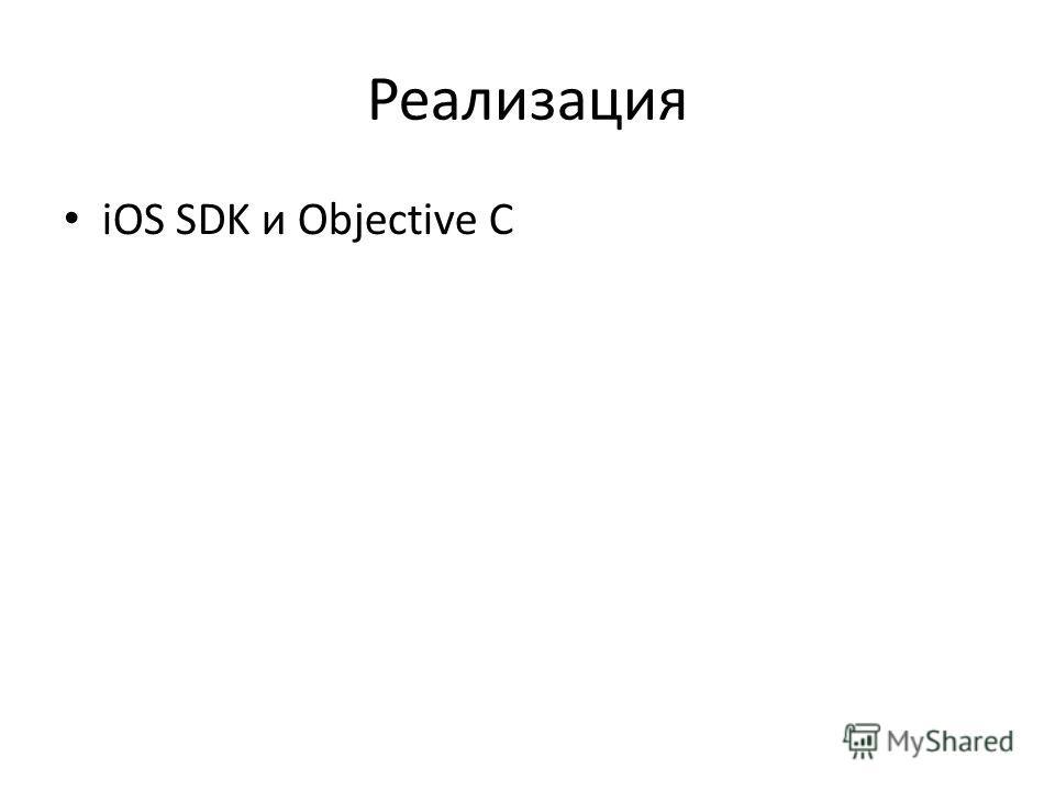 Реализация iOS SDK и Objective C