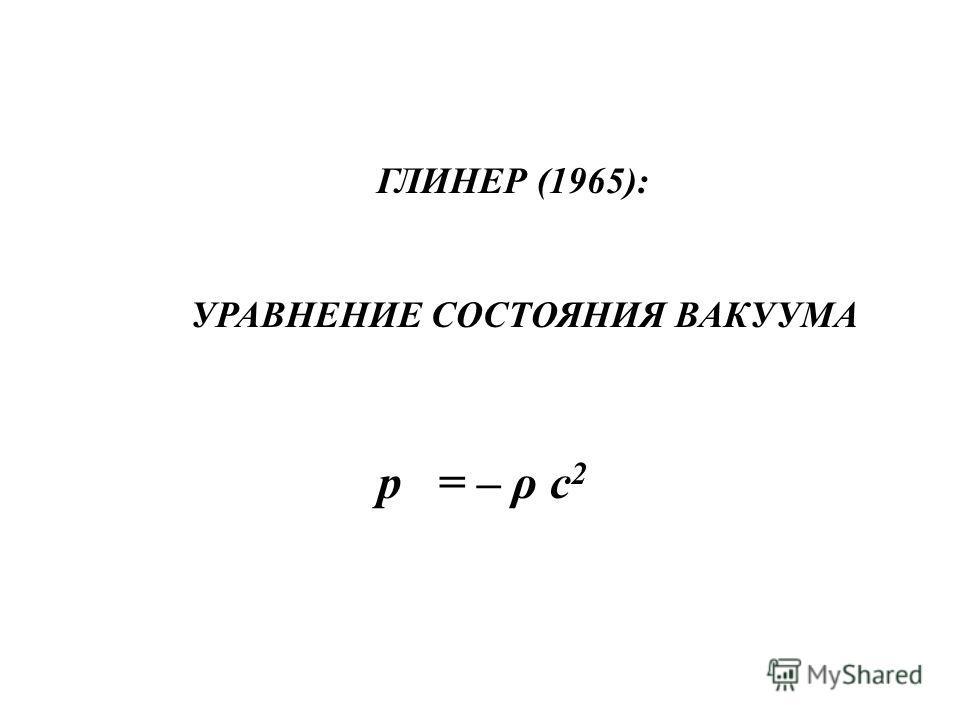 ГЛИНЕР (1965): УРАВНЕНИЕ СОСТОЯНИЯ ВАКУУМА p = – ρ c 2