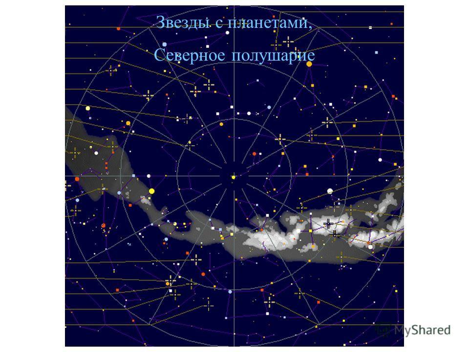 Звезды с планетами, Северное полушарие