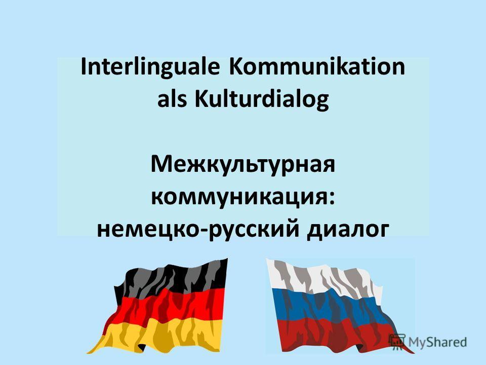 Interlinguale Kommunikation als Kulturdialog Межкультурная коммуникация: немецко-русский диалог