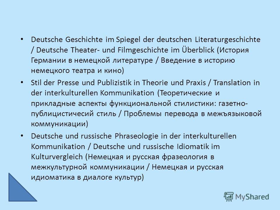 Deutsche Geschichte im Spiegel der deutschen Literaturgeschichte / Deutsche Theater- und Filmgeschichte im Überblick (История Германии в немецкой литературе / Введение в историю немецкого театра и кино) Stil der Presse und Publizistik in Theorie und