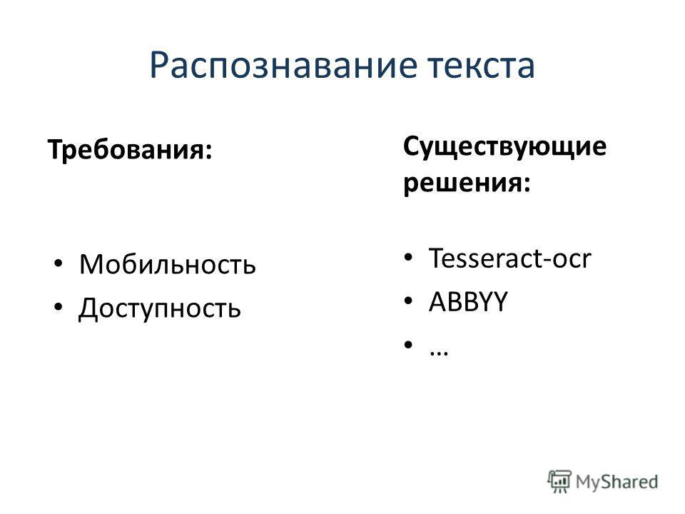 Распознавание текста Существующие решения: Tesseract-ocr ABBYY … Требования: Мобильность Доступность