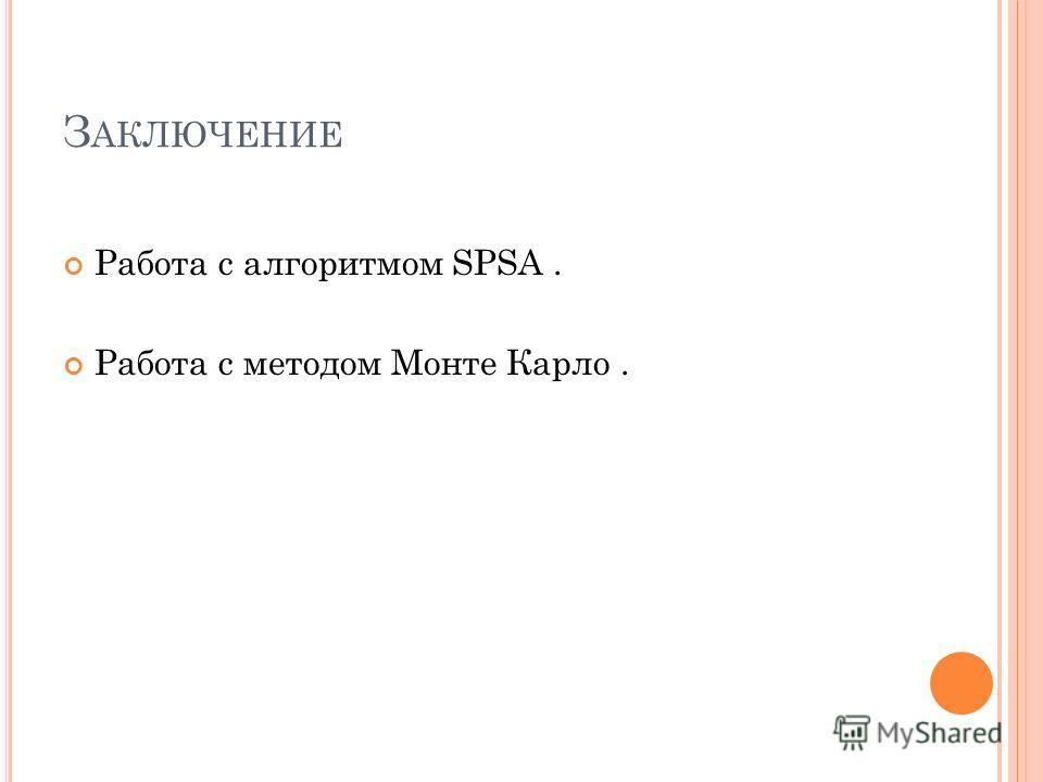 З АКЛЮЧЕНИЕ Работа с алгоритмом SPSA. Работа с методом Монте Карло.