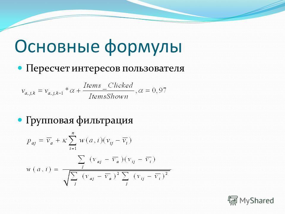 Основные формулы Пересчет интересов пользователя Групповая фильтрация