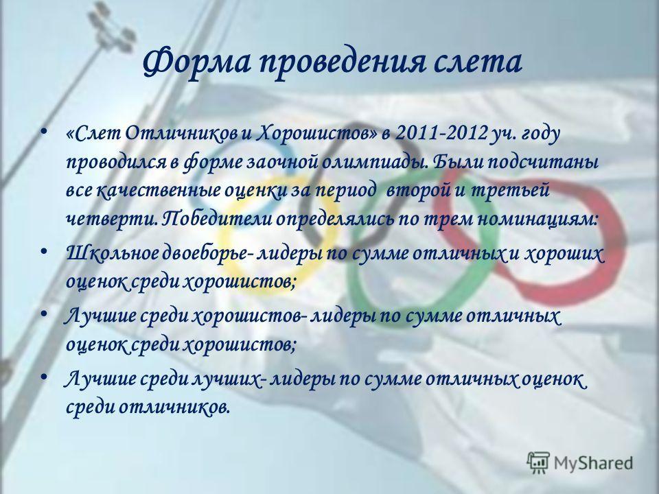 2011/2012 уч.г