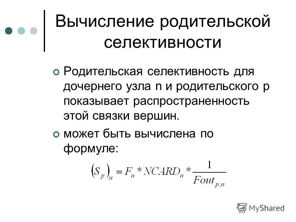 Вычисление родительской селективности Родительская селективность для дочернего узла n и родительского p показывает распространенность этой связки вершин. может быть вычислена по формуле: