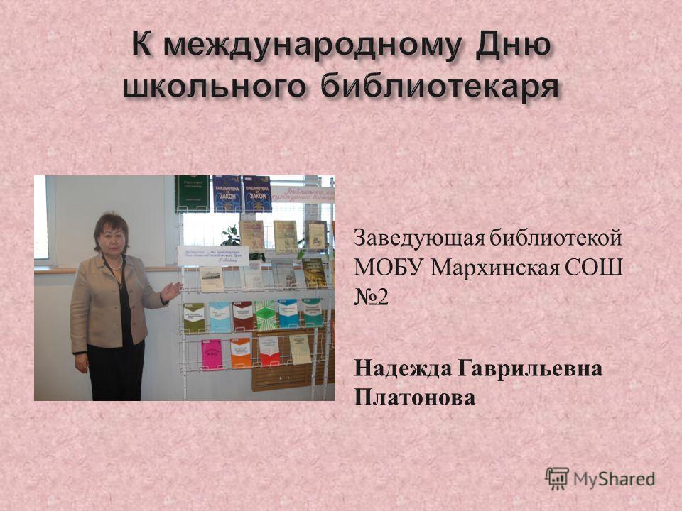 Заведующая библиотекой МОБУ Мархинская СОШ 2 Надежда Гаврильевна Платонова