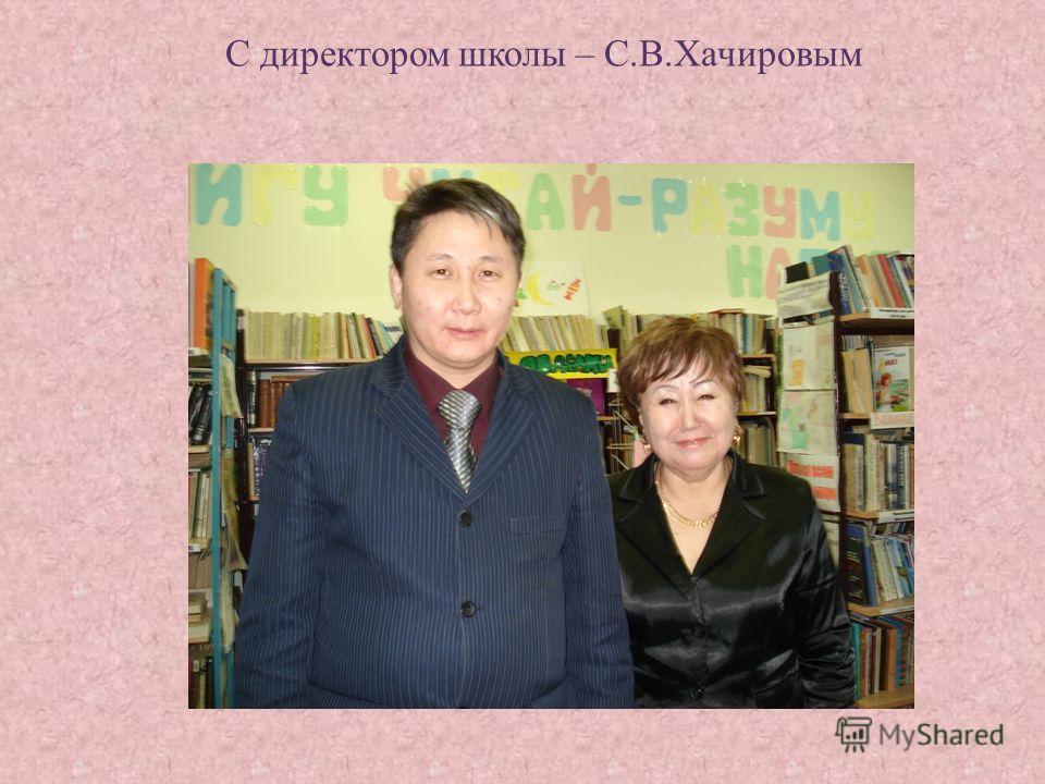 С директором школы – С. В. Хачировым