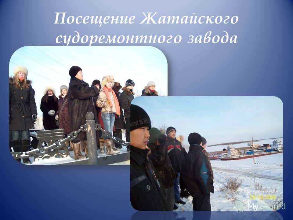 Посещение Жатайского судоремонтного завода