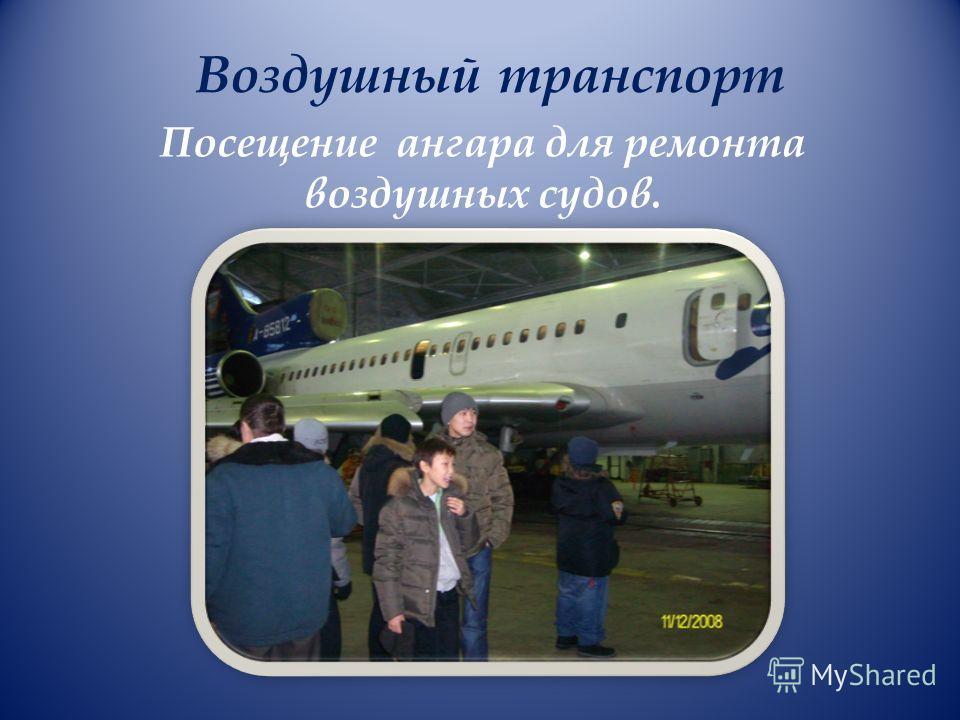 Воздушный транспорт Посещение ангара для ремонта воздушных судов.