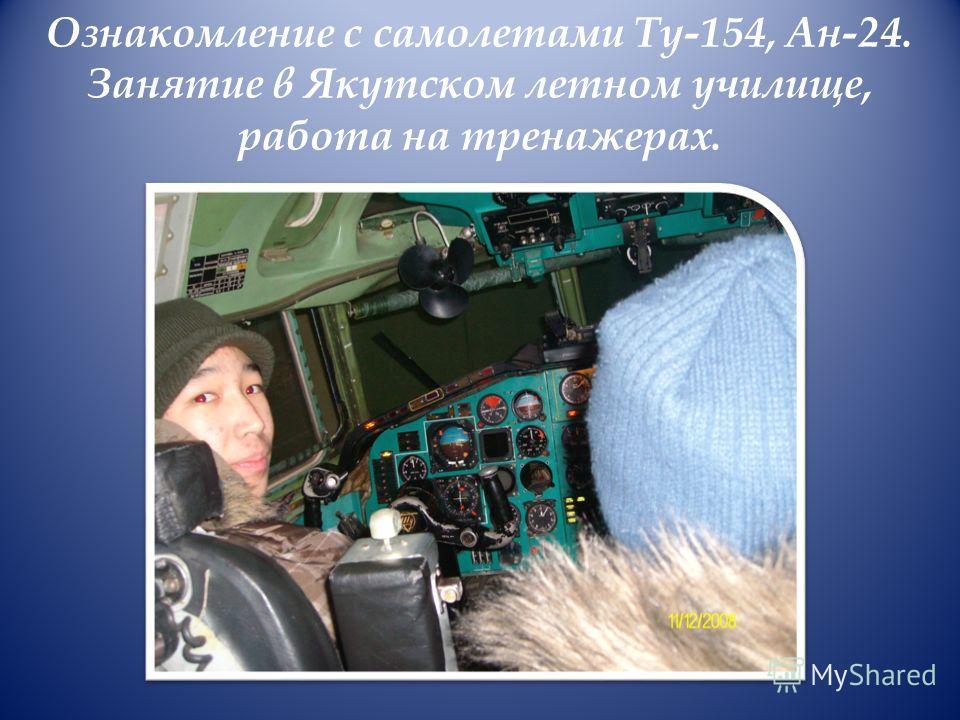 Ознакомление с самолетами Ту-154, Ан-24. Занятие в Якутском летном училище, работа на тренажерах.