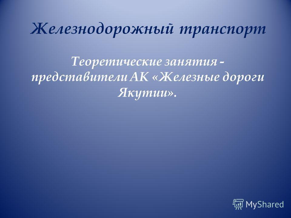 Железнодорожный транспорт Теоретические занятия - представители АК «Железные дороги Якутии».