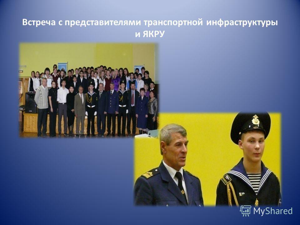 Встреча с представителями транспортной инфраструктуры и ЯКРУ