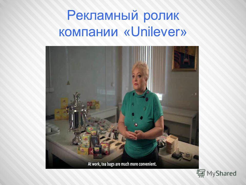 Рекламный ролик компании «Unilever»