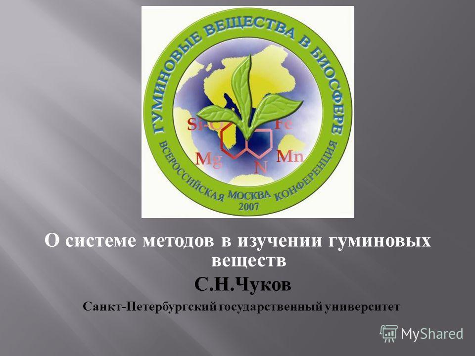 О системе методов в изучении гуминовых веществ C. Н. Чуков Санкт - Петербургский государственный университет
